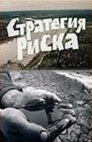 Смотреть фильм Стратегия риска онлайн на KinoPod.ru бесплатно