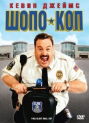 Смотреть фильм Шопо-коп онлайн на KinoPod.ru платно