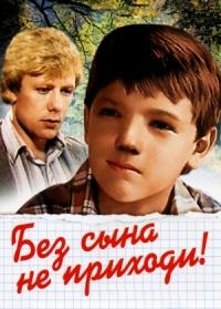 Смотреть Без сына не приходи! онлайн на Кинопод бесплатно