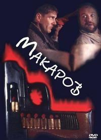 Смотреть Макаров онлайн на Кинопод бесплатно