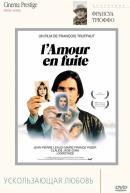 Смотреть фильм Ускользающая любовь онлайн на KinoPod.ru платно