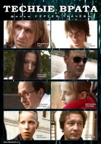 Смотреть Тесные врата онлайн на Кинопод бесплатно
