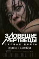 Смотреть фильм Зловещие мертвецы: Черная книга онлайн на Кинопод бесплатно