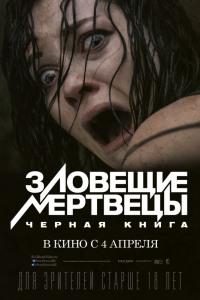 Смотреть Зловещие мертвецы: Черная книга онлайн на Кинопод бесплатно