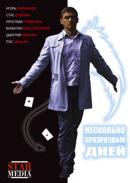 Смотреть фильм Несколько призрачных дней онлайн на KinoPod.ru бесплатно