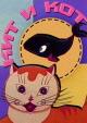 Смотреть фильм Кит и кот онлайн на Кинопод бесплатно