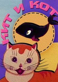 Смотреть Кит и кот онлайн на Кинопод бесплатно