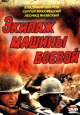 Смотреть фильм Экипаж машины боевой онлайн на Кинопод бесплатно