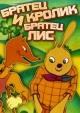 Смотреть фильм Братец Кролик и братец Лис онлайн на Кинопод бесплатно