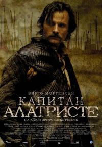 Смотреть Капитан Алатристе онлайн на Кинопод бесплатно