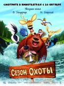 Смотреть фильм Сезон охоты онлайн на KinoPod.ru платно