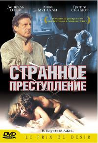 Смотреть Странное преступление онлайн на Кинопод бесплатно