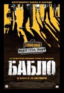 Смотреть фильм Бабло онлайн на Кинопод бесплатно