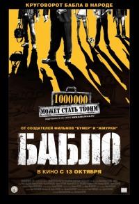 Смотреть Бабло онлайн на Кинопод бесплатно
