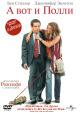 Смотреть фильм А вот и Полли онлайн на Кинопод бесплатно