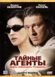 Смотреть фильм Тайные агенты онлайн на Кинопод бесплатно