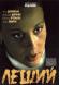 Смотреть фильм Леший онлайн на KinoPod.ru бесплатно
