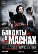 Смотреть фильм Бандиты в масках онлайн на KinoPod.ru бесплатно