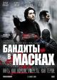 Смотреть фильм Бандиты в масках онлайн на Кинопод бесплатно