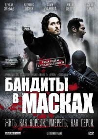 Смотреть Бандиты в масках онлайн на Кинопод бесплатно