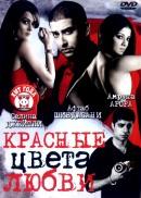 Смотреть фильм Красные цвета любви онлайн на KinoPod.ru бесплатно
