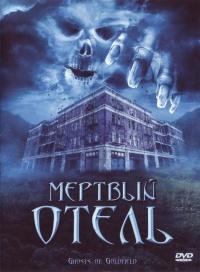 Смотреть Мертвый отель онлайн на Кинопод бесплатно