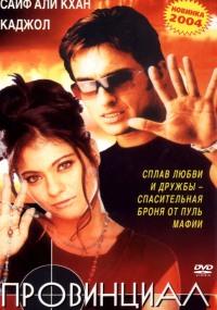 Смотреть Провинциал онлайн на KinoPod.ru бесплатно
