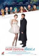 Смотреть фильм Мой парень – ангел онлайн на KinoPod.ru бесплатно