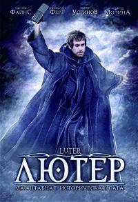 Смотреть Лютер онлайн на Кинопод бесплатно