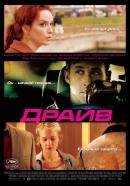 Смотреть фильм Драйв онлайн на KinoPod.ru бесплатно