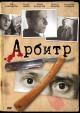Смотреть фильм Арбитр онлайн на Кинопод бесплатно