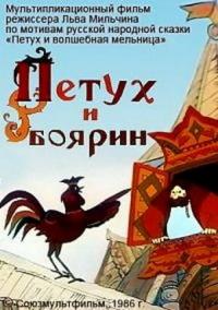 Смотреть Петух и боярин онлайн на Кинопод бесплатно