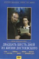 Смотреть фильм Двадцать шесть дней из жизни Достоевского онлайн на Кинопод бесплатно
