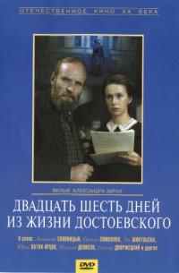 Смотреть Двадцать шесть дней из жизни Достоевского онлайн на Кинопод бесплатно