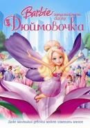 Смотреть фильм Барби представляет сказку «Дюймовочка» онлайн на Кинопод бесплатно