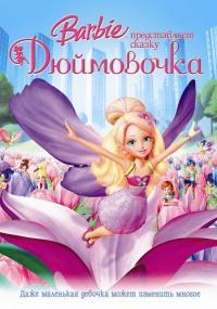 Смотреть Барби представляет сказку «Дюймовочка» онлайн на Кинопод бесплатно