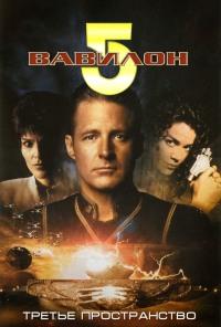 Смотреть Вавилон 5: Третье пространство онлайн на Кинопод бесплатно