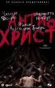 Смотреть фильм Антихрист онлайн на Кинопод бесплатно