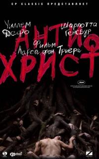 Смотреть Антихрист онлайн на Кинопод бесплатно