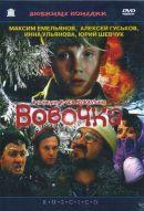 Смотреть фильм Вовочка онлайн на KinoPod.ru бесплатно