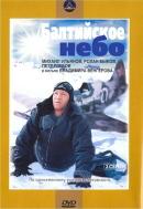 Смотреть фильм Балтийское небо онлайн на KinoPod.ru бесплатно