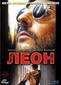 Смотреть Леон онлайн на Кинопод бесплатно