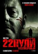 Смотреть фильм 22 пули: Бессмертный онлайн на Кинопод бесплатно