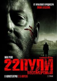 Смотреть 22 пули: Бессмертный онлайн на Кинопод бесплатно