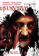 Смотреть фильм Инкубус онлайн на Кинопод бесплатно
