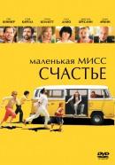Смотреть фильм Маленькая мисс Счастье онлайн на KinoPod.ru платно
