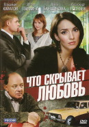 Смотреть фильм Что скрывает любовь онлайн на KinoPod.ru бесплатно