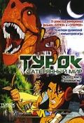 Смотреть фильм Турок. Затерянный мир онлайн на KinoPod.ru бесплатно