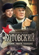 Смотреть фильм Котовский онлайн на KinoPod.ru бесплатно