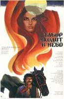 Смотреть фильм Табор уходит в небо онлайн на KinoPod.ru бесплатно
